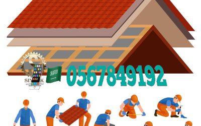 عزل أسطح وخزانات بالرياض