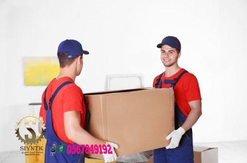 www.siyntk.com شركة صيانتك - للبيت العصري ، معنا بيتك بأمان ،تواصل (+966)-0567849192 (28)