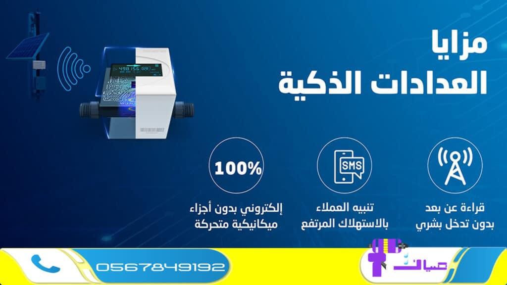 حل ارتفاع فاتورة المياه 0554211429 شركة كشف بالرياض - صيانتك